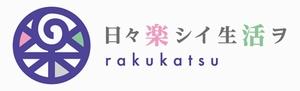 [楽活]rakukatsu – 日々楽シイ生活ヲ